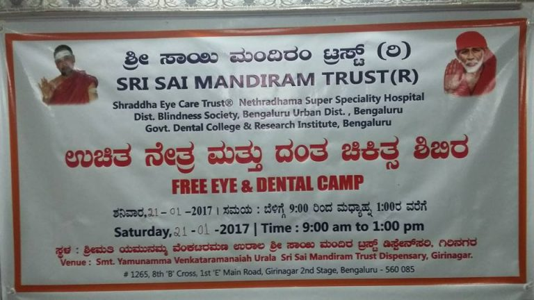 101st Free Eye, Medical and Dental camp held with the Divine blessings of Shri Gopal Baba at Sri Sai Mandiram Girinagar on the 21st January 2017 by Sri Sai Mandiram Trust, Girinagar